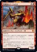 (THB-MR)Purphoros, Bronze-Blooded/青銅血のパーフォロス(日,JP)
