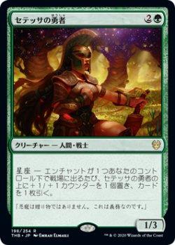 画像1: (THB-RG)Setessan Champion/セテッサの勇者(日,JP)