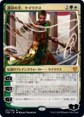 (THB-MM)Calix, Destiny's Hand/運命の手、ケイリクス(日,JP)