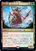 (THB-MM)Klothys, God of Destiny/運命の神、クローティス(日,JP)