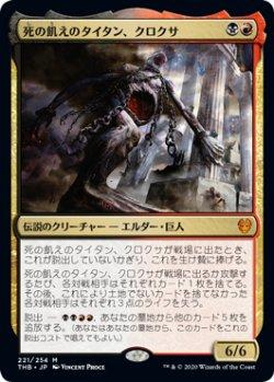 画像1: (THB-MM)Kroxa, Titan of Death's Hunger/死の飢えのタイタン、クロクサ(英,EN)
