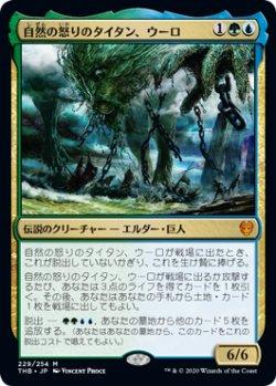 画像1: (THB-MM)Uro, Titan of Nature's Wrath/自然の怒りのタイタン、ウーロ(英,EN)