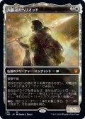 【星座仕様】(THB-MW)Heliod, Sun-Crowned/太陽冠のヘリオッド(日,JP)