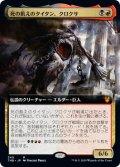 【拡張アート】(THB-MM)Kroxa, Titan of Death's Hunger/死の飢えのタイタン、クロクサ(日,JP)