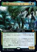 【拡張アート】(THB-MM)Uro, Titan of Nature's Wrath/自然の怒りのタイタン、ウーロ(日,JP)