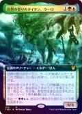 【Foil】【拡張アート】(THB-MM)Uro, Titan of Nature's Wrath/自然の怒りのタイタン、ウーロ(日,JP)