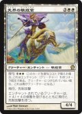 $FOIL$(THS-RW)Celestial Archon/天界の執政官(日,JP)