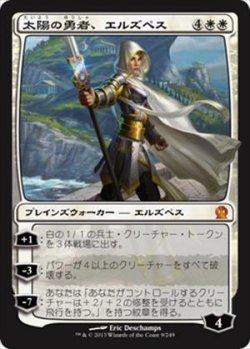 画像1: (THS-M)Elspeth, Sun's Champion/太陽の勇者、エルズペス(日,JP)