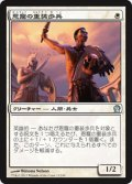 (THS-UW)Favored Hoplite/恩寵の重装歩兵(JP)