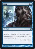 $FOIL$(THS-UU)Gainsay/反論(日,JP)