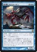 $FOIL$(THS-RU)Shipbreaker Kraken/船壊しのクラーケン(日,JP)