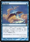 $FOIL$(THS-RU)Swan Song/白鳥の歌(日,JP)