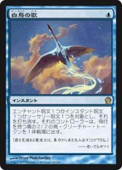 画像1: (THS-RU)Swan Song/白鳥の歌(英,EN)