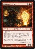 $FOIL$(THS-RR)Rageblood Shaman/怒血のシャーマン(日,JP)