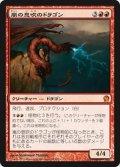 (THS-M)Stormbreath Dragon/嵐の息吹のドラゴン(日,JP)