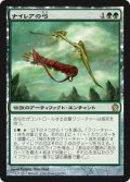 $FOIL$(THS-RG)Bow of Nylea/ナイレアの弓(日,JP)