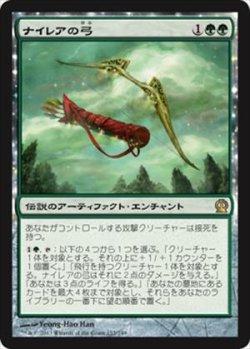 画像1: (THS-RG)Bow of Nylea/ナイレアの弓(英,EN)