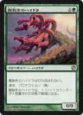 (THS-RG)Mistcutter Hydra/霧裂きのハイドラ(JP,EN)
