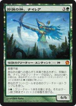 画像1: (THS-M)Nylea, God of the Hunt/狩猟の神、ナイレア(英,EN)