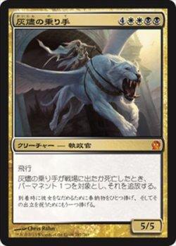 画像1: (THS-M)Ashen Rider/灰燼の乗り手(日,JP)