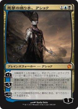 画像1: (THS-M)Ashiok, Nightmare Weaver/悪夢の織り手、アショク(英,EN)