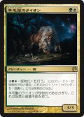 (THS-RM)Fleecemane Lion/羊毛鬣のライオン(JP,EN)