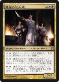 $FOIL$(THS-RM)Triad of Fates/運命の三人組(日,JP)