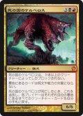 $FOIL$(THS-M)Underworld Cerberus/死の国のケルベロス(日,JP)