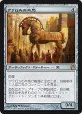 $FOIL$(THS-RA)Akroan Horse/アクロスの木馬(日,JP)