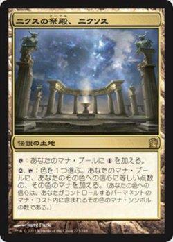 画像1: (THS-RL)Nykthos, Shrine to Nyx/ニクスの祭殿、ニクソス(JP)