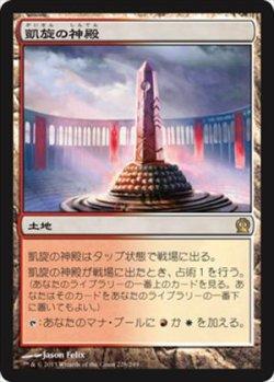 画像1: (THS-RL)Temple of Triumph/凱旋の神殿(英,EN)