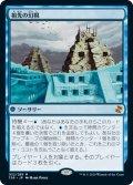 (TSR-MU)Ancestral Vision/祖先の幻視(日,JP)