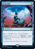 (TSR-RU)Pact of Negation/否定の契約(日,JP)