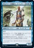(TSR-MU)Teferi, Mage of Zhalfir/ザルファーの魔道士、テフェリー(日,JP)