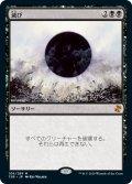 (TSR-MB)Damnation/滅び(日,JP)