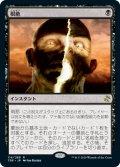 (TSR-RB)Extirpate/根絶(日,JP)