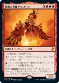 (TSR-MR)Akroma, Angel of Fury/憤怒の天使アクローマ(日,JP)