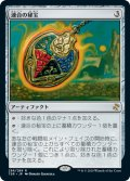 (TSR-RA)Coalition Relic/連合の秘宝(日,JP)