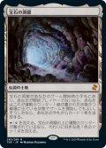 (TSR-ML)Gemstone Caverns/宝石の洞窟(日,JP)
