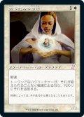 (TSR-TW)Containment Priest/封じ込める僧侶(日,JP)