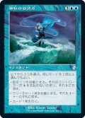(TSR-TU)Mystic Confluence/神秘の合流点(英,EN)