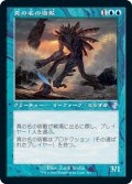 (TSR-TU)True-Name Nemesis/真の名の宿敵(日,JP)
