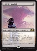 【Foil】(UMA-RC)Eldrazi Conscription/エルドラージの徴兵(日,JP)
