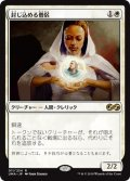(UMA-RW)Containment Priest/封じ込める僧侶(日,JP)