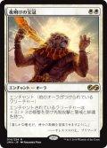 【Foil】(UMA-RW)Daybreak Coronet/夜明けの宝冠(日,JP)