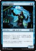 【Foil】(UMA-UU)Laboratory Maniac/研究室の偏執狂(日,JP)