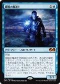【Foil】(UMA-MU)Snapcaster Mage/瞬唱の魔道士(日,JP)