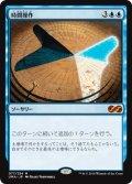 【Foil】(UMA-MU)Temporal Manipulation/時間操作(日,JP)
