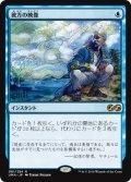 【Foil】(UMA-RU)Visions of Beyond/彼方の映像(日,JP)