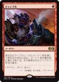 【Foil】(UMA-RR)Gamble/ギャンブル(日,JP)